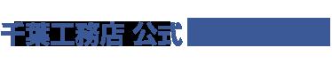 千葉工務店公式facebook